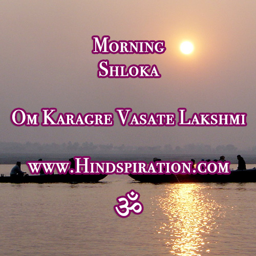 morning-shloka-om-karagre-vasate-lakshmi