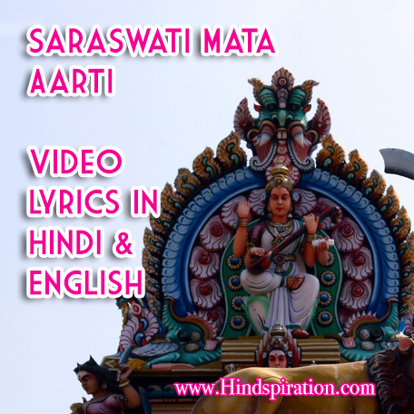 saraswati-aarti-lyrics