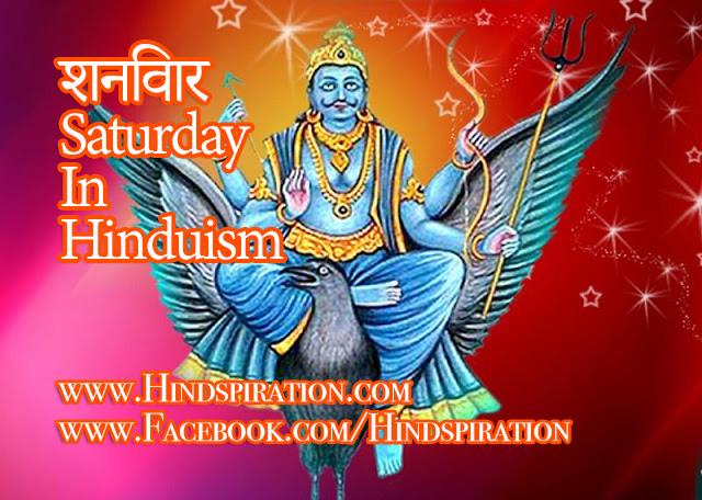 saturday-in-hinduism