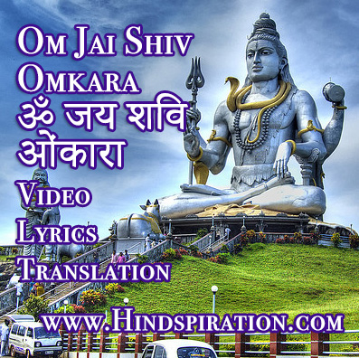 shiva-aarti-lyrics-jai-shiv-omkara-translation