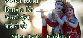 shree-krishna-aarti-lyrics