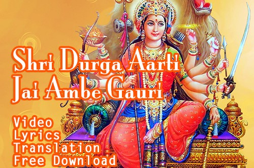 jai-ambe-gauri-lyrics-meaning