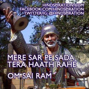 mere-sar-pe-sada-tera-hatth-rahe-bhajan